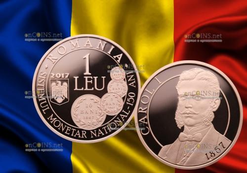 Румыния, 1 лей, 150-летию Закона