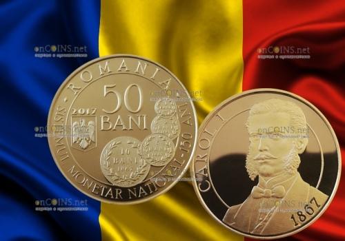 """Румыния, 50 бани, 150-летию Закона """"О создании новой денежной системы"""""""