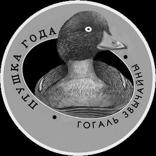 Беларусь - монета 1 рубль Гоголь обыкновенный, реверс