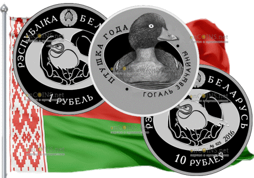 Беларусь - монета Гоголь обыкновенный