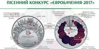 Монета 5 гривен Евровидение-2017