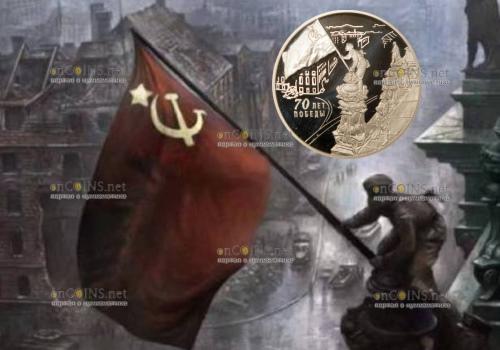 монеты России к Дню Победы