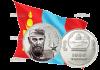 Монголия 1 000 тугриков Фидель Кастро, серебро