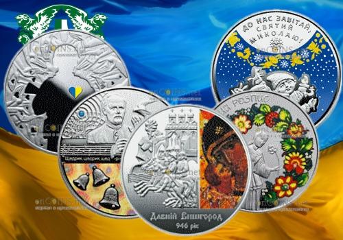 В Украине определились с наилучшими монетами 2016 года