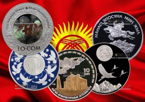 Нацбанк Кыргызстана продает раритетные монеты
