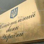План выпуска памятных и юбилейных монет в Украине на 2018 год