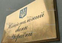 НБУ, Национальный банк Украины