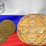 О самых дорогих российских (советских) монетах