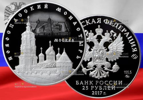Россия – Памятная монета 25 рублей Новоспасский монастырь, Москва, серебро