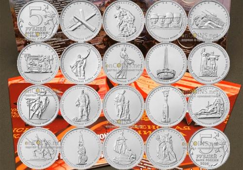 Россия - 5 рублей 18 монет к 70-летию Победы в Великой Отечественной войны