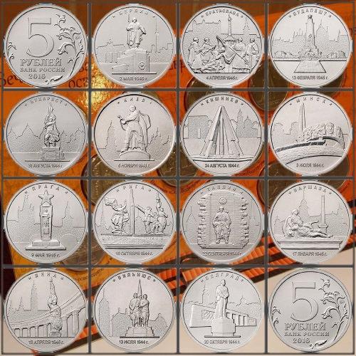 Россия - 5 рублей Столицы государств, освобожденных советскими войсками 14 монет