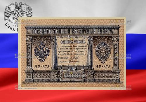 Россия банкнота 1 рубль 1898 года