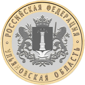 Россия - монета 10 рублей Ульяновская область, биметалл, 2017 год