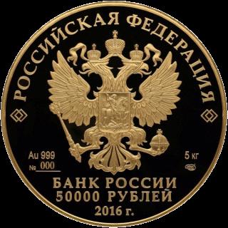 Россия монета 50 000 рублей 175-летие сберегательного дела в России, аверс