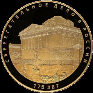 Россия монета 50 000 рублей 175-летие сберегательного дела в России, реверс