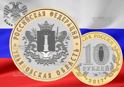 Россия - Памятная монета 10 рублей Ульяновская область