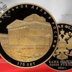 Россия монета 50 000 рублей 175-летие сберегательного дела в России