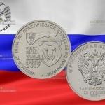 Россия – Памятная монета 25 рублей Чемпионат мира по практической стрельбе из карабина