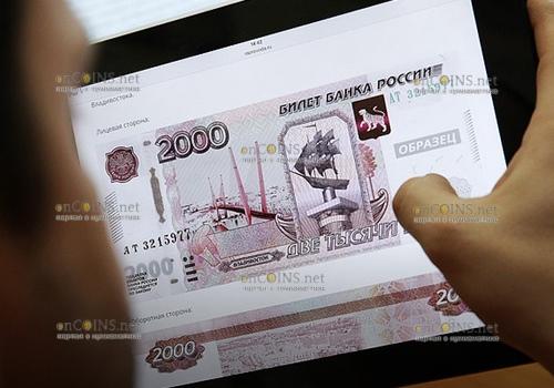 Россия банкноты в 200 рублей и 2000 рублей уже печатаются