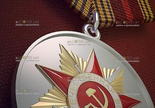 Центробанк планирует выпустить памятные монеты к 75-летию Победы
