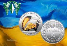 Украина монета 10 гривен Перегузня