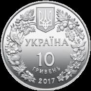 Украина монета 10 гривен Перегузня, аверс