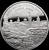 Украина монета 10 гривен Старый замок в Каменец-Подольский, реверс