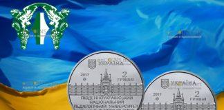 Украина монета 2 гривны 200 лет Южноукраинскому национальному педагогическому университету