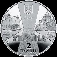 Украина монета 2 гривны Иосиф Слепой, аверс