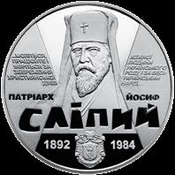 Украина монета 2 гривны Иосиф Слепой, реверс