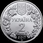 Украина монета 2 гривны Перегузня, аверс