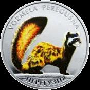Украина монета 2 гривны Перегузня, реверс