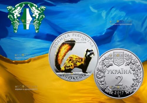 Украина монета 2 гривны Перегузня