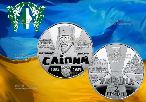 Украина монета 2 гривны Иосиф Слепой
