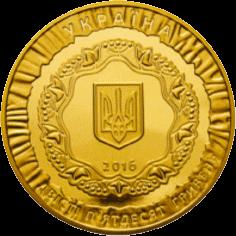 Украина монета 250 гривен 25 лет независимости Украины, аверс