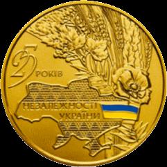 Украина монета 250 гривен 25 лет независимости Украины, реверс