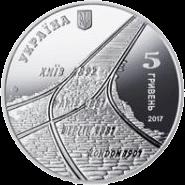 Украина монета 5 гривен 125 лет трамвайному движению в Киеве, аверс