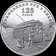 Украина монета 5 гривен 125 лет трамвайному движению в Киеве, реверс