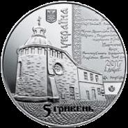 Украина монета 5 гривен 400 лет Луцком Крестовоздвиженском братству, аверс