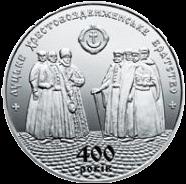 Украина монета 5 гривен 400 лет Луцком Крестовоздвиженском братству, реверс