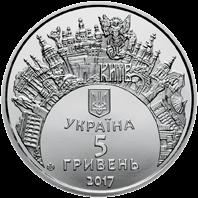 Украина монета 5 гривен Конкурс Евровидение-2017, аверс