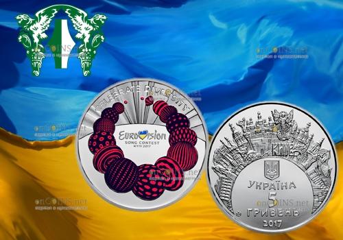 Украина монета 5 гривен Конкурс Евровидение-2017