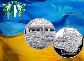 Украина монета 5 гривен Старый замок в Каменец-Подольский