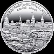 Украина монета 5 гривен Старый замок в Каменец-Подольский, реверс