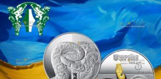 Украина монета 5 гривен Змея, серебро