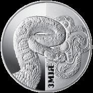 Украина монета 5 гривен Змея, серебро, реверс