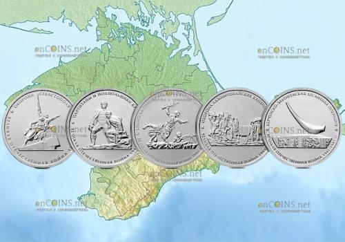 В 2015 году свет увидела серия монет - Подвиг советских воинов, сражавшихся на Крымском полуострове