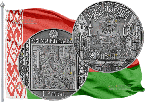 Беларусь монета Прага номиналом 1 рубль