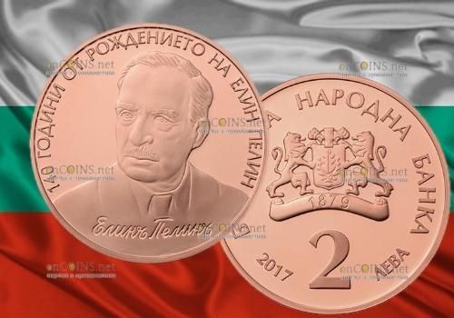 Болгария монета 2 лева Елин Пелин, 2017