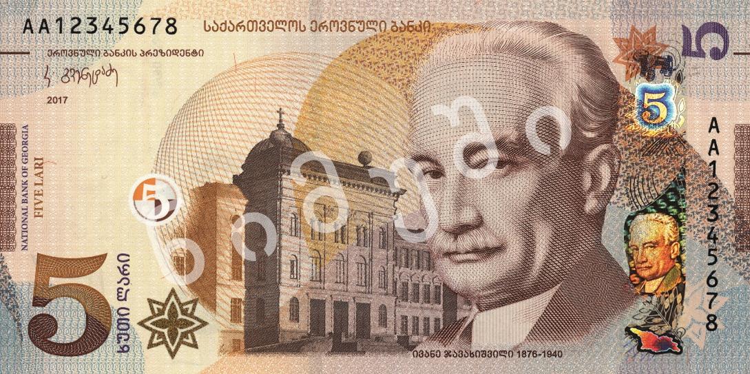 Грузия - банкнота 5 лари 2017 года, лицевая сторона